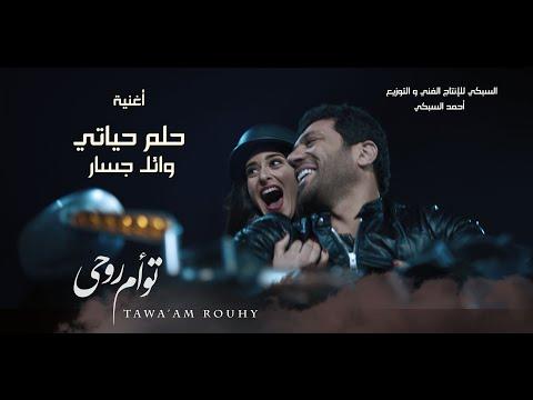 """وائل جسار يغني """"حلم حياتي"""" لفيلم """"توأم روحي"""""""