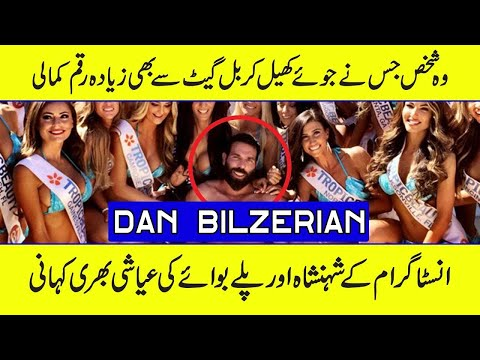 Dan Bilzerian Biography in Urdu - Purisrar Dunya - Amazing Informations in Urdu