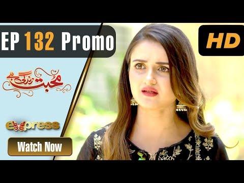 Pakistani Drama | Mohabbat Zindagi Hai - Episode 132 Promo | Express Entertainment Dramas | Madiha