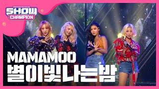 Show Champion EP.261 MAMAMOO - Starry Nigh [마마무 - 별이 빛나는 밤]