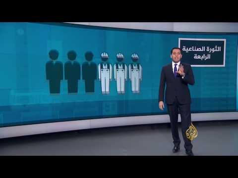 العرب اليوم - شاهد: الثورة الصناعية الرابعة تهدد ملايين الوظائف