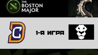 DC vs Ad Finem #1 (bo3)   Boston Major, 10.12.16