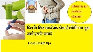 दिल के लिए फायदेमंद होता है लौकी का जूस, Good Health tips