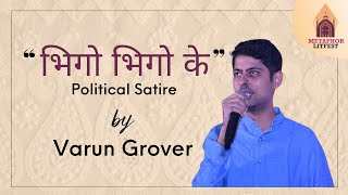 भिगो भिगो के | Political Satire | Varun Grover | Lucknow Literature Festival 2016
