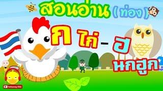 อ่านและท่อง ก ไก่ ถึง ฮ นกฮูก