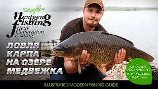 Рыбалка нового поколения - Ловля карпа