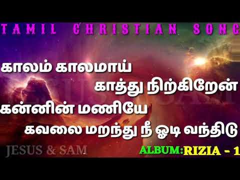 காலம் காலமாய்  காத்து | Kalam Kalamai Kathu | Rezia Christian Song | Youth Song in Tamil | Jesus Sam