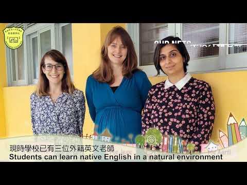 校本英文課程