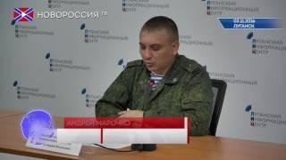 Сводка от Народной Милиции ЛНР 3 ноября 2016 года