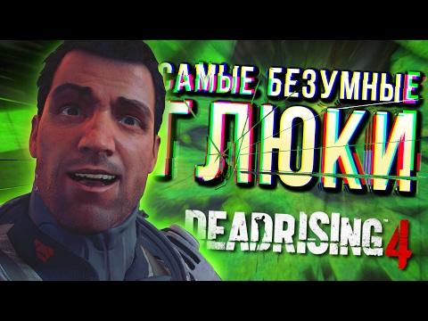 Самые забавные глюки Dead Rising 4