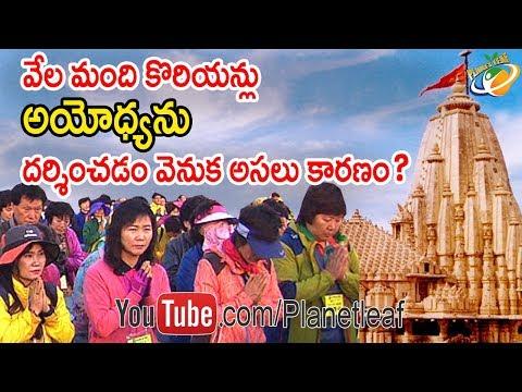 Why 70 Lakh Koreans Consider Lord Rama's Ayodhya As Their Holy Place-కొరియన్స్ పుట్టిల్లు అయోధ్య-CC