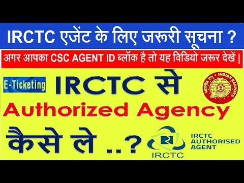 IRCTC agent important notice And  and Get IRCTC agency full information in Hindi