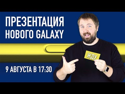 Презентация нового Samsung Galaxy - Unpacked 9 августа в 17:30