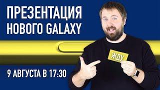 Презентация нового Samsung Galaxy - Unpacked 9 августа в 17:30