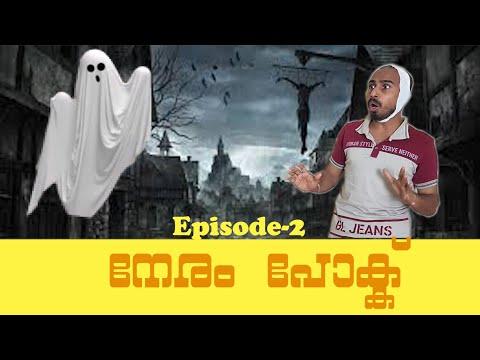 season-1/Neram pokku/Episode-2 /ബാധ