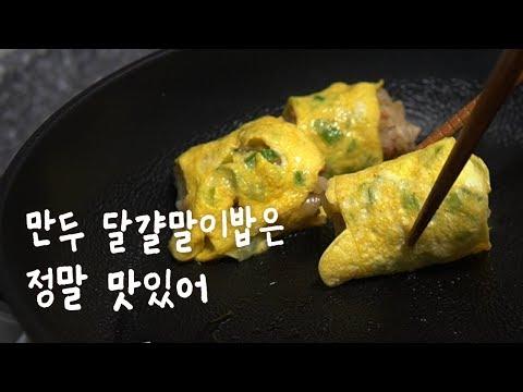 만두달걀말이밥::폭신하고담백한맛::#22 - Thời lượng: 2 phút, 58 giây.