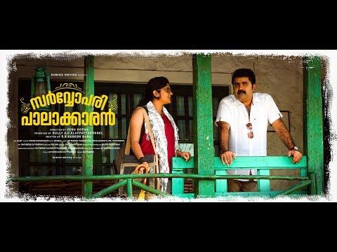 Sarvopari Palakkaran Official Trailer