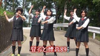 小海高校~パクムダンス踊って歌ってみた~