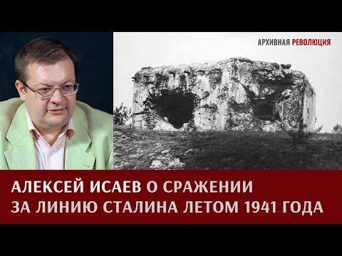 Алексей Исаев о сражении за линию Сталина летом 1941 года - DomaVideo.Ru