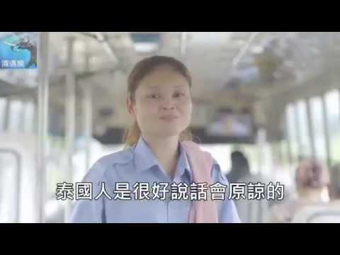 (爆笑)泰國公車廣告.