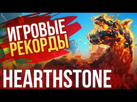 Hearthstone игровые рекорды Hearthstone