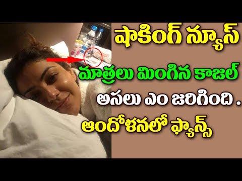 Video OMG, Kajal Agarwal Swallow Sleeping Pills మాత్రలు మింగిన కాజల్ అసలు ఎం జరిగింది...ఆందోళనలో  ఫాన్స్ download in MP3, 3GP, MP4, WEBM, AVI, FLV January 2017
