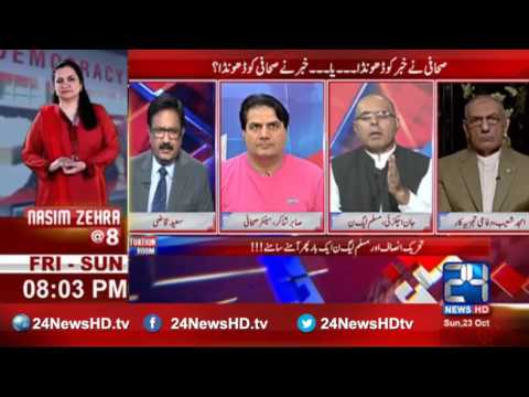 Situation Room 23rd October 2016