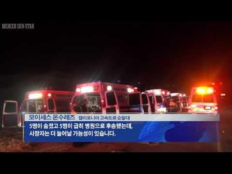 남가주 관광버스 충돌, 5명 사망  8.2.16 KBS America News