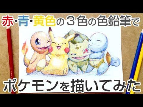 日本男生只用了「3種顏色的彩色鉛筆」就畫出4隻寶可夢,當看完他作畫的過程網友都忍不住直呼網路上有神!