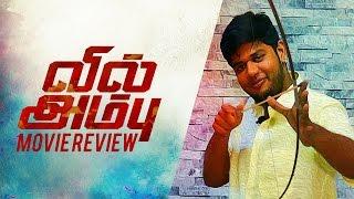 Vil Ambu Movie Review | Suseenthiran Kollywood News 12/02/2016 Tamil Cinema Online