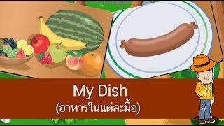 สื่อการเรียนการสอน My Dish (อาหารในแต่ละมื้อ) ป.4 ภาษาอังกฤษ