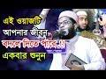 আপনার জীবন বদলাতে একবার হলেও শুনুন।মুফতি সালমান ফারসী। Mufti Salman Farsi Bangla Waz 2018