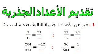 الرياضيات الثالثة إعدادي - الأعداد الجذرية تمرين 19