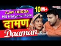 AJAY HOODA & POOJA HOODA || NEW SONG 2016 || DAMAN || SURESH PUNIA || SUPERHIT HARYANVI SONG