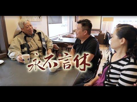 電視節目 TV1425 永不言休 (HD粵語) (溫哥華系列)