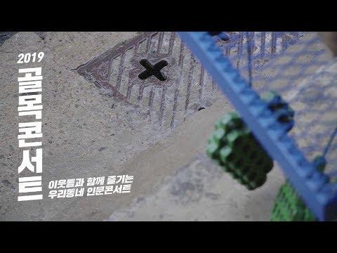 인문360 2019골목콘서트 꿈틀로편