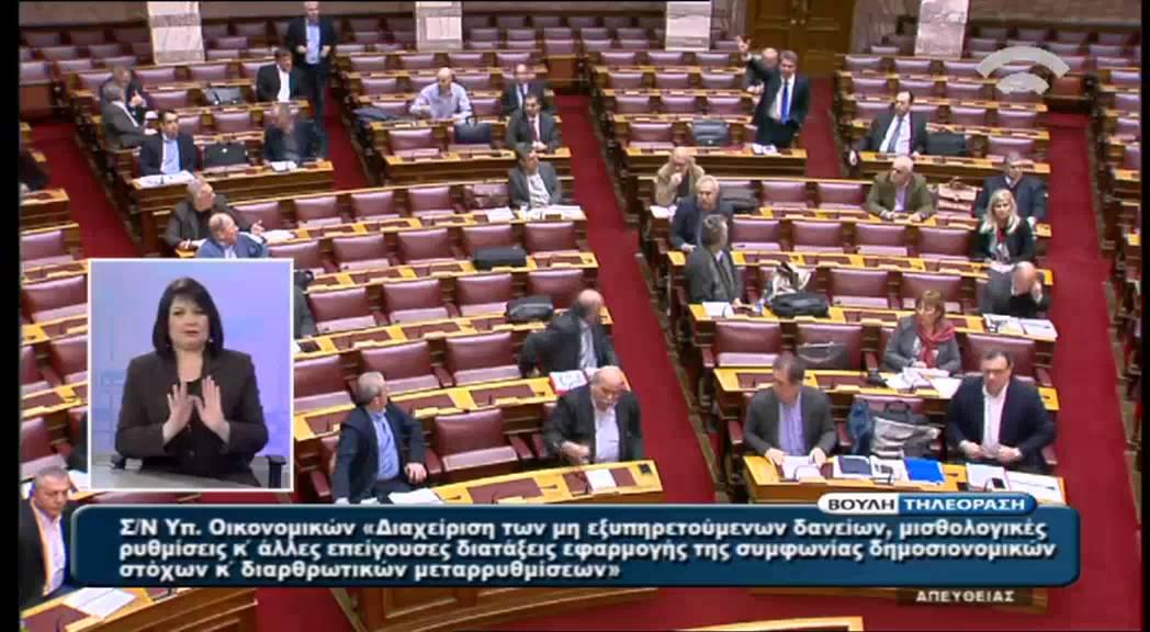 Με κόντρα ξεκίνησε η συζήτηση στη Βουλή