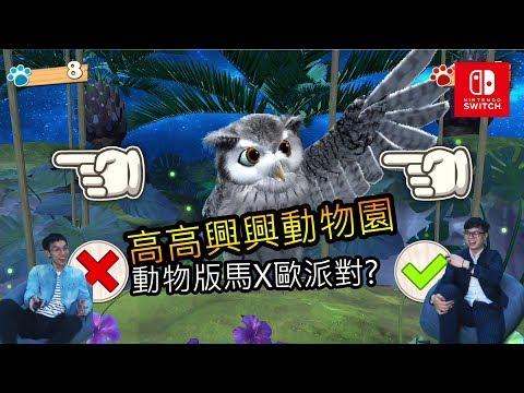 新親子派對遊戲:動物版馬力歐派對?