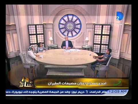 مضيفات - للتواصل معنا : الموقع الإلكترونى : www.dreamonline.tv www.youtube.com/dreamtveg www.facebook.com/dreamtveg شبكة قنوات دريم...