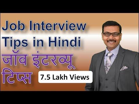 Job interview tips in hindi