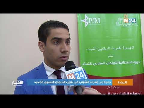 البرلمان المغربي للشباب يدعو إلى إشراك الشباب في تنزيل النموذج التنموي الجديد