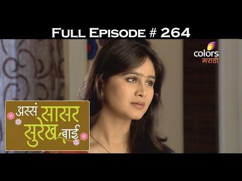 Asa-Saasar-Surekh-Bai--27th-May-2016--असा-सासर-सुरेख-बी--Full-Episode