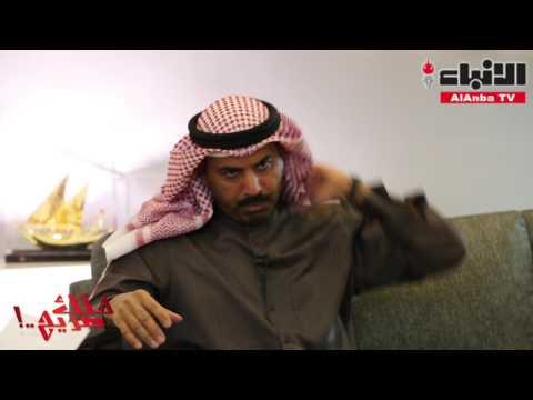 الحلقة الأولى من برنامج خلك صريح! مع الفنان طارق العلي