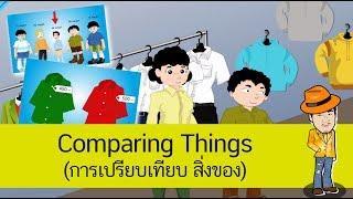สื่อการเรียนการสอน Comparing Things (การเปรียบเทียบ สิ่งของ) ป.4 ภาษาอังกฤษ