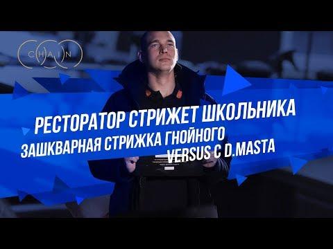 Ресторатор о версусе Drago vs D.Masta и Гнойном