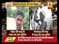 "Ghanti Bajao: ""Administration is be-fooling us despite CMs survey"" says flood victim - Video"