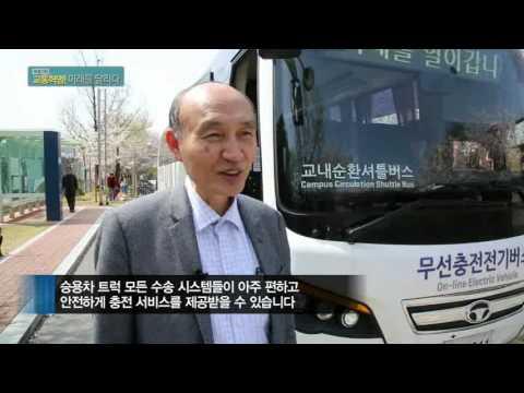 교통다큐 2부_신교통수단, 미래를 바꾸다