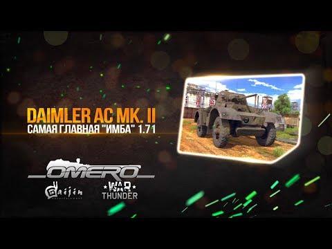 Обзор Daimler AC Mk. II: САМАЯ ГЛАВНАЯ \