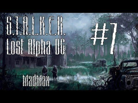 STALKER: Lost Alpha DC. Часть 7 - На выручку Кроту