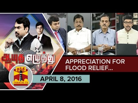 Ayutha-Ezhuthu--Debate-on-Appreciation-for-Flood-Relief-08-04-2016-Thanthi-TV